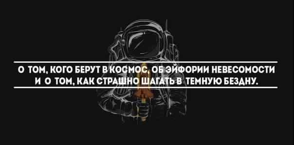 Откровения летчика-космонавта о жизни и космосе