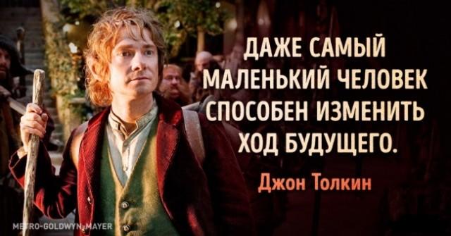20 советов в трудную минуту от непревзойденного профессора Толкина
