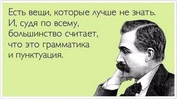 Самое интересное в русском языке