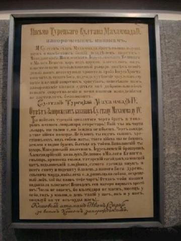 Что написали Запорожские Казаки турецкому Султану?