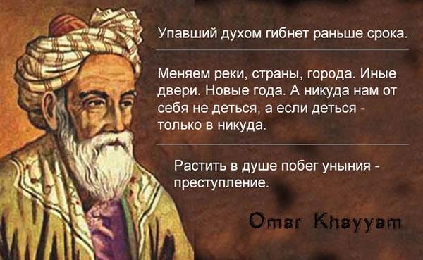 Омар Хайям - знаменитый поэт, философ