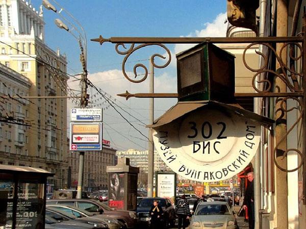 Подлинная история «нехорошей квартиры» Булгакова