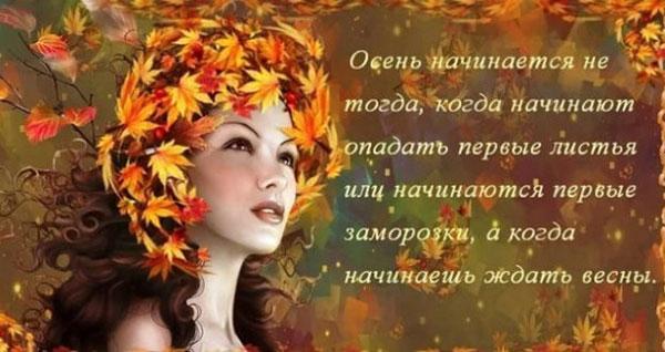 Статусы и цитаты про октябрь и осень