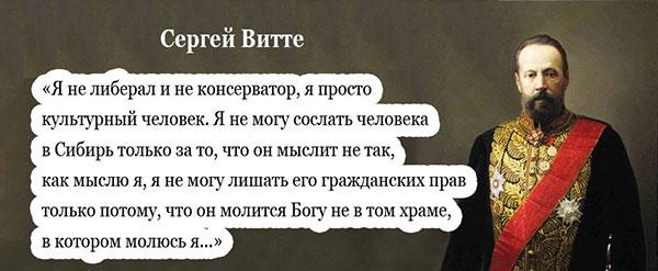 Сергей Юльевич Витте – выдающийся государственный деятель России
