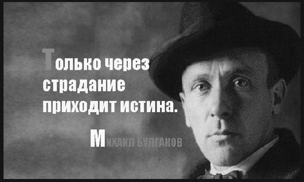 Фразы и цитаты Булгакова Михаила Афанасьевича