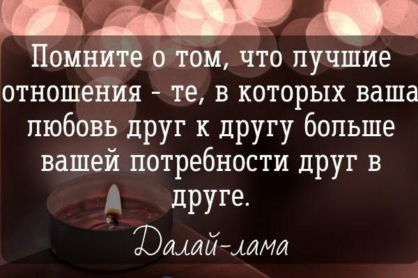 Далай-лама о любви